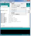 arduino IDE シリアルポートスクリーンショット