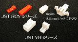 JST VH、RCY molex 2.5mm