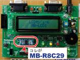 MB-R8C29の居場所