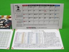 2016共立カレンダーb
