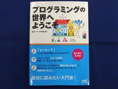 プログラミングガイドブック