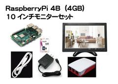RaspberryPi-4B(4GB)10インチモニターセット