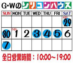 G・Wカレンダー