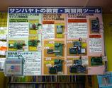 巨大サンハヤトマイコンボード