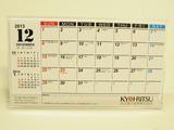 2014カレンダー_b