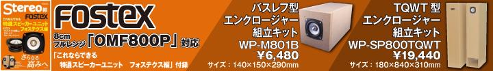 OMF800P用