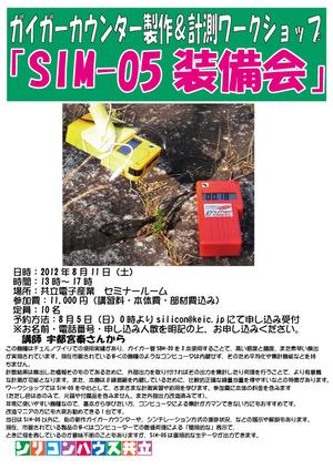 2012_07SIM-05装備会