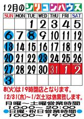 12月カレンダー_営業時間変更