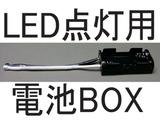 Z-222電池BOX