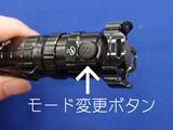 電池交換時に誤って押しちゃうスイッチNo.1