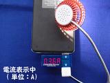 電流表示中(0.36A)