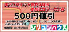 500円値引きクーポン161211