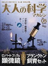 科学マガジンVOL.5