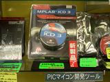 ICD3ショーケース陳列