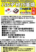 1102道場ポスターA3_ol