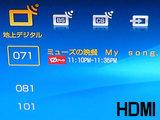 HDMI画像
