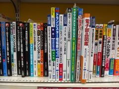 いろんな本があるもんです。