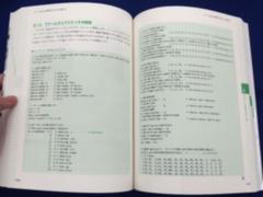 標準スケッチの詳細な解説。