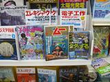雑誌売場が異空間化している