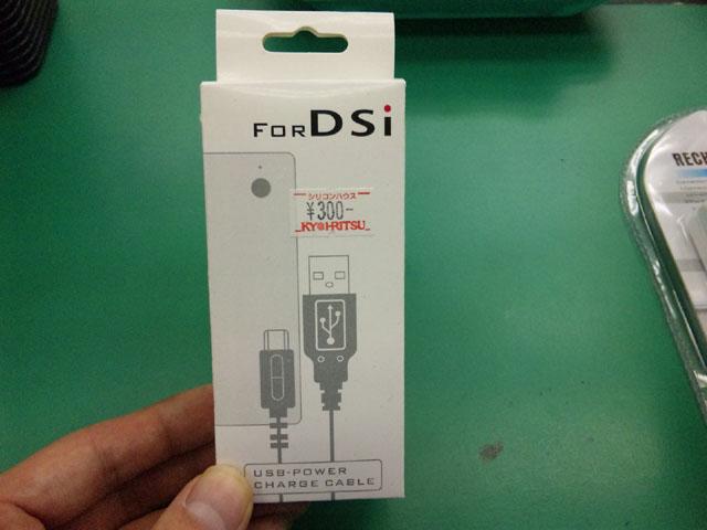DSi用USBケーブル