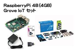 RaspberryPi-4B(4GB)Grove-IoT-セット
