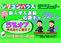 学生応援キャンペーン_c