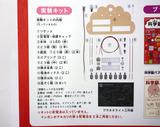 電気ピカピカ-部品内容