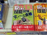 DAI1SYU_book