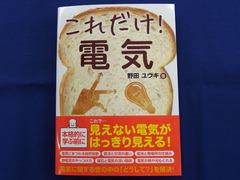 パンはパンでも入門に最適なパンパカパーン!