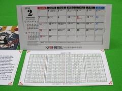 2016共立カレンダーc