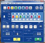 フル装備のプログラム画面