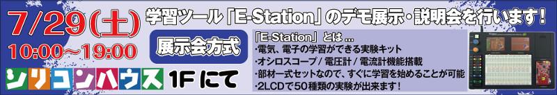 E-Station説明会