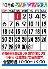 10月カレンダー休業