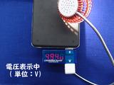 電圧表示中(4.94v)