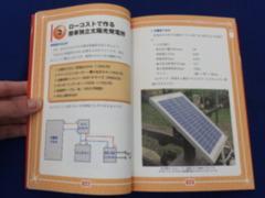 1万円でシステムを組む!