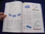 まるで理科の教科書w