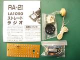 RA-2Iストレートラジオ