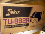 TU-882R箱
