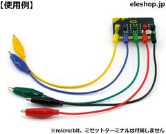 写真4(2B-MI-microbit)
