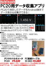 PC20アンドロイドアプリ
