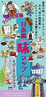 2005味マップ