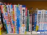 夏休み向けの書籍がいっぱいです
