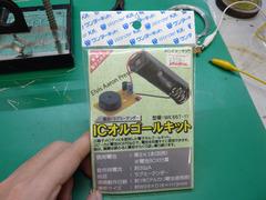 LED発電06