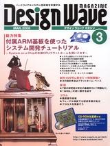 デザインウェーブマガジン100号 表紙