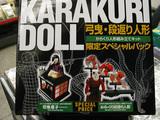 KARAKURI DOLL(箱正面)
