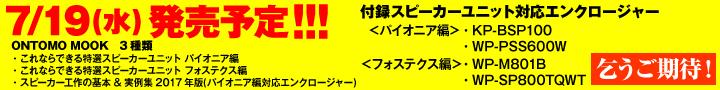 ONTOMO MOOK発売予定
