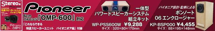 OMP-600用