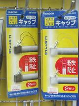 USBプラグカバーストラップ付き
