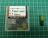 NDC2420箱バラ