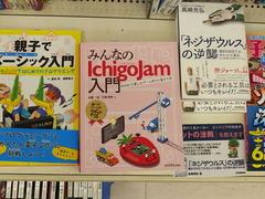IchigoJam本も増えてきました。